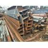 石家庄工字钢回收集散地开发区工字钢回收公司