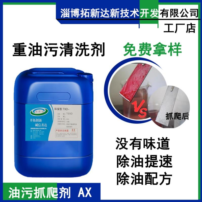 重油污清洗剂抓爬油污剂油污抓爬剂AX BX CX PLUS