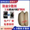 除油分散剂 重油污分散剂 油垢分散剂  除油扩散剂