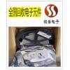 南沙库存电子料回收  IC芯片收购