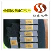 珠海南屏库存电子料回收 主打电子IC芯片收购