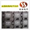 上海长宁库存电子料回收 主打电子IC芯片收购