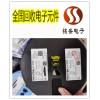 淄博电子料回收公司 大量收购电子元件