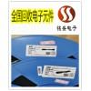鞍山电子料回收公司 大量收购电子元件