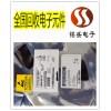 长春电子料回收公司 大量收购电子元件