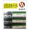 广州荔湾区电子料回收公司 大量收购电子元件
