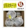中山东升镇电子料回收公司 大量收购电子元件