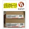 北京西城区电子料回收公司 大量收购电子元件