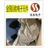 北京朝阳区电子料回收公司 大量收购电子元件