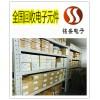 天津河东区电子料回收公司 大量收购电子元件