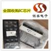 东莞东城电子料回收公司 大量收购电子元件