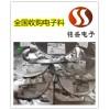 东莞清溪贴片三极管回收 IC芯片回收终端公司