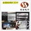 东莞石碣直插IC回收 电子元件专业回收公司