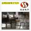 东莞桥头晶振收购 IC芯片回收终端公司