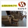 东莞黄江IC芯片回收 电子元器件回收终端公司