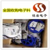 东莞桥头库存电子料回收 电子元件专业回收公司