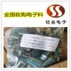 东莞谢岗模拟开关收购 电子元件专业回收公司