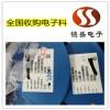 东莞清溪电子芯片回收 电子IC专业回收公司