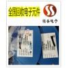 找青岛四方区电子工厂呆料回收 电子元件收购