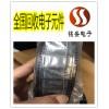 找重庆南岸电子工厂呆料回收 电子元件收购