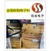 西安批量三极管收购 电子料回收打包